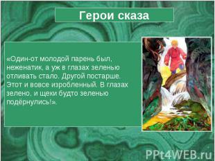 Герои сказа «Один-от молодой парень был, неженатик, а уж в глазах зеленью отлива