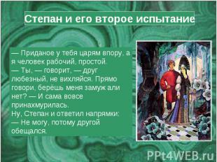 — Приданое у тебя царям впору, а я человек рабочий, простой.— Ты, — говорит, — д