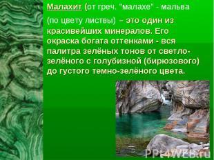 """Малахит (от греч. """"малахе"""" - мальва (по цвету листвы) – это один из красивейших"""