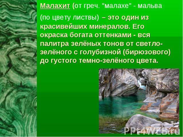 Малахит (от греч.