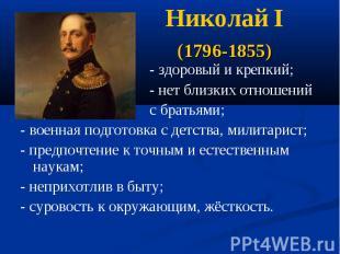 Николай I (1796-1855) - здоровый и крепкий; - нет близких отношений с братьями;-