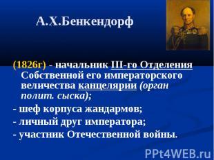 А.Х.Бенкендорф (1826г) - начальник III-го Отделения Собственной его императорско