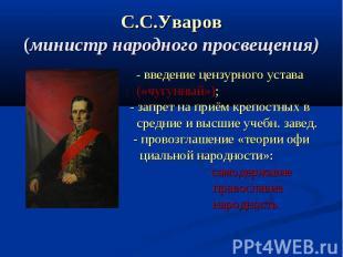 С.С.Уваров(министр народного просвещения) - введение цензурного устава («чугунны