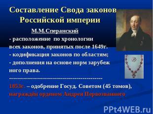 Составление Свода законов Российской империи М.М.Сперанский- расположение по хро