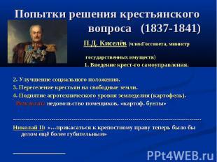 Попытки решения крестьянского вопроса (1837-1841) П.Д. Киселёв (членГоссовета, м