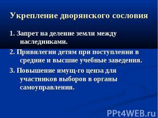 Укрепление дворянского сословия 1. Запрет на деление земли между наследниками.2.