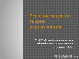 Решение задач по теории вероятностей МБОУ «Михайловская средняя общеобразователь