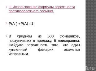 III.Использование формулы вероятности противоположного события.Р(А‾) +Р(А) =1В с