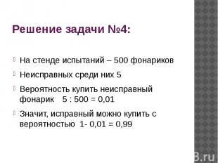 На стенде испытаний – 500 фонариковНеисправных среди них 5Вероятность купить неи