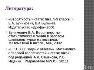 «Вероятность и статистика. 5-9 классы.» Е.А. Бунимович, В.А.Булычёв. Издательств