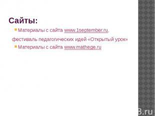 Материалы с сайта www.1september.ru, фестиваль педагогических идей «Открытый уро