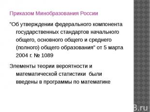 """Приказом Минобразования России """"Об утверждении федерального компонента государст"""