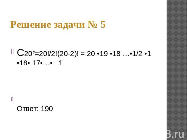 С20²=20!/2!(20-2)! = 20 •19 •18 …•1/2 •1 •18• 17•…• 1 Ответ: 190