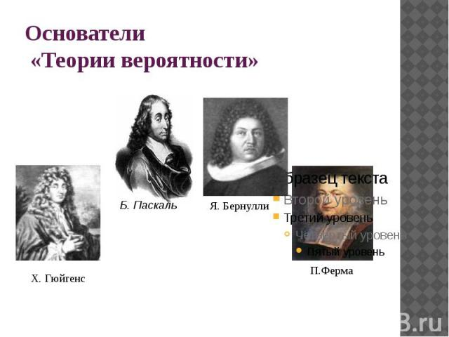 Основатели «Теории вероятности»