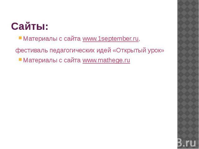 Материалы с сайта www.1september.ru, фестиваль педагогических идей «Открытый урок»Материалы с сайта www.mathege.ru