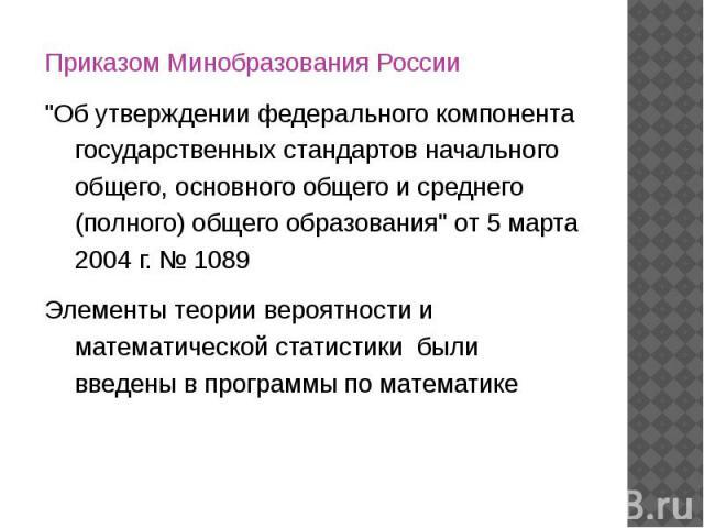 Приказом Минобразования России