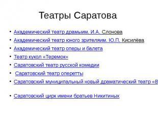 Театры Саратова Академический театр драмыим. И.А. Слонова Академический театр юн