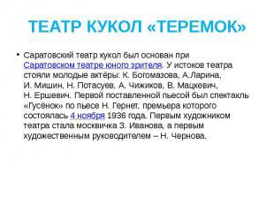 ТЕАТР КУКОЛ «ТЕРЕМОК» Саратовский театр кукол был основан при Саратовском театре