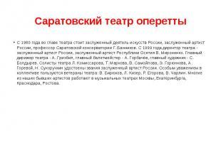 Саратовский театр оперетты С 1980 года во главе театра стоит заслуженный деятель