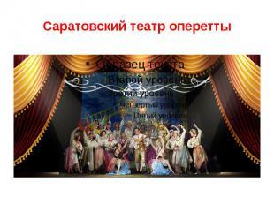 Саратовский театр оперетты