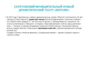 САРАТОВСКИЙ МУНИЦИПАЛЬНЫЙ НОВЫЙ ДРАМАТИЧЕСКИЙ ТЕАТР «ВЕРСИЯ» В 2010 году Саратов