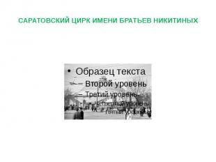 САРАТОВСКИЙ ЦИРК ИМЕНИ БРАТЬЕВ НИКИТИНЫХ