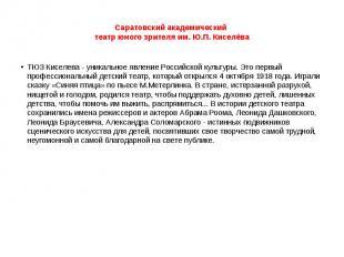 Саратовский академический театр юного зрителя им. Ю.П. Киселёва ТЮЗ Киселева - у