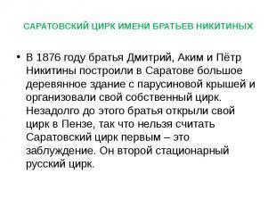 В 1876 году братья Дмитрий, Аким и Пётр Никитины построили в Саратове большое де