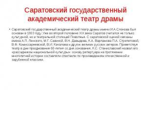 Саратовский государственный академический театр драмы Саратовский государственны