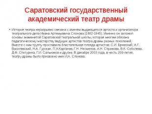 Саратовский государственный академический театр драмы История театра неразрывно