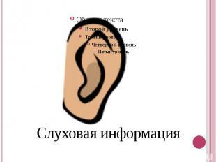 Слуховая информация