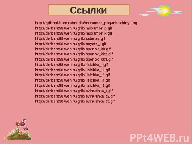 http://gribnoi-bum.ru/media/muhomor_pogankovidnyi.jpghttp://derbent58.wen.ru/grib/muxamor_p.gifhttp://derbent58.wen.ru/grib/muxamor_k.gifhttp://derbent58.wen.ru/grib/satanas.gifhttp://derbent58.wen.ru/grib/opyata_l.gifhttp://derbent58.wen.ru/grib/op…