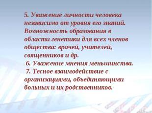 5. Уважение личности человека независимо от уровня его знаний. Возможность образ