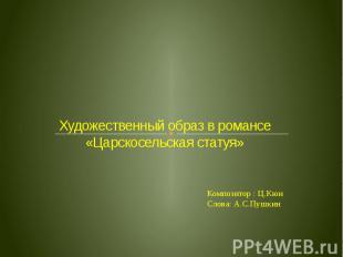 Художественный образ в романсе «Царскосельская статуя» Композитор : Ц.КюиСлова: