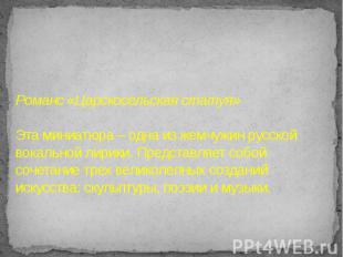 Романс «Царскосельская статуя»Эта миниатюра – одна из жемчужин русской вокальной