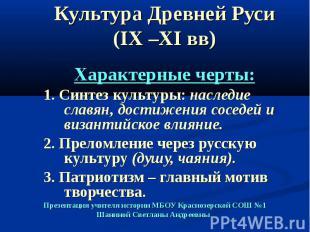 Культура Древней Руси (IX –XI вв) Характерные черты:1. Синтез культуры: наследие