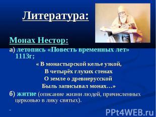 Литература: Монах Нестор:а) летопись «Повесть временных лет» 1113г; « В монастыр