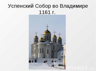 Успенский Собор во Владимире1161 г.