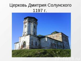 Церковь Дмитрия Солунского1197 г.
