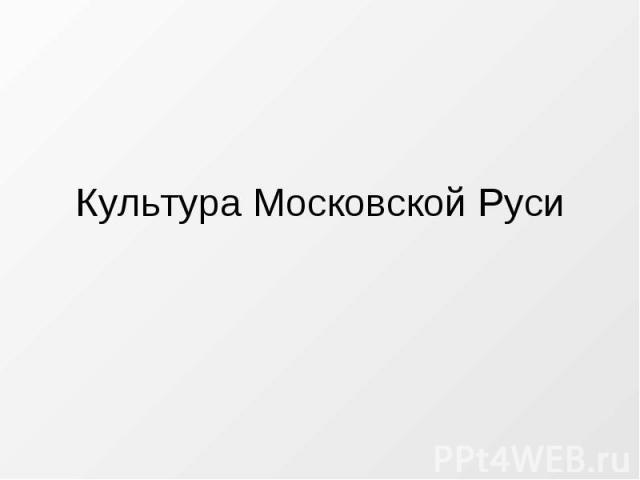 Культура Московской Руси