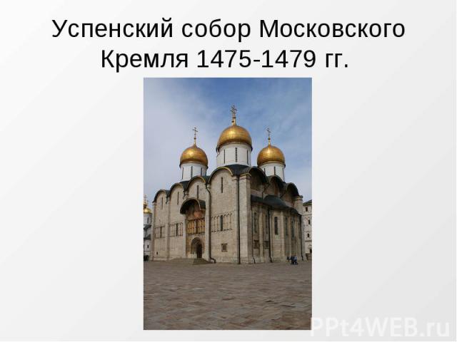 Успенский собор Московского Кремля 1475-1479 гг.