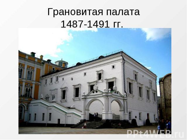 Грановитая палата1487-1491 гг.