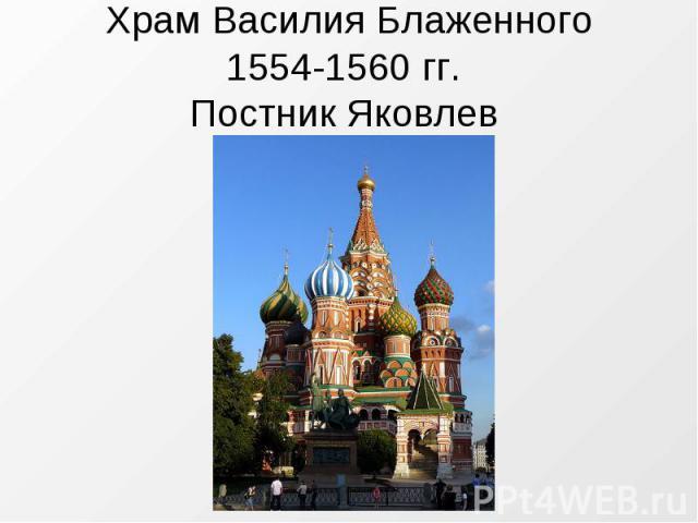 Храм Василия Блаженного1554-1560 гг. Постник Яковлев