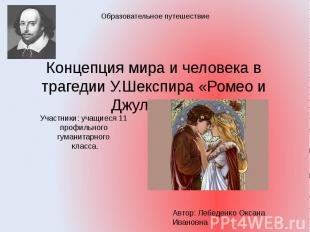 Концепция мира и человека в трагедии У.Шекспира «Ромео и Джульетта» Участники: у