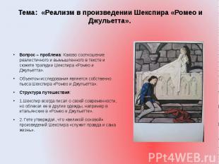 Тема: «Реализм в произведении Шекспира «Ромео и Джульетта». Вопрос – проблема: К