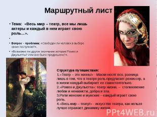 Маршрутный лист Тема: «Весь мир – театр, все мы лишь актеры и каждый в нем игра