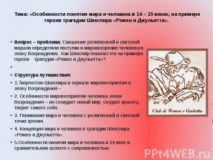 Тема: «Особенности понятия мира и человека в 14 – 15 веках, на примере героев тр