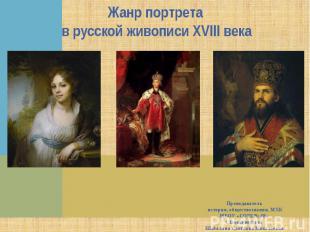 Жанр портрета в русской живописи XVIII века Преподаватель истории, обществознани