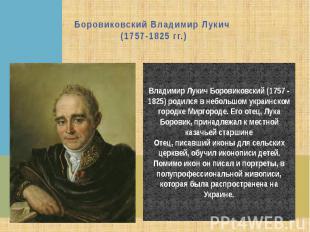 Боровиковский Владимир Лукич (1757-1825 гг.) Владимир Лукич Боровиковский (1757