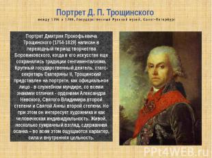 Портрет Д. П. Трощинского между 1796 и 1799, Государственный Русский музей, Санк